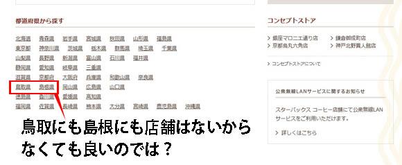 【スターバックス】一軒もないのに「全国店舗検索」に鳥取・島根が掲載されいるのはナゼ?