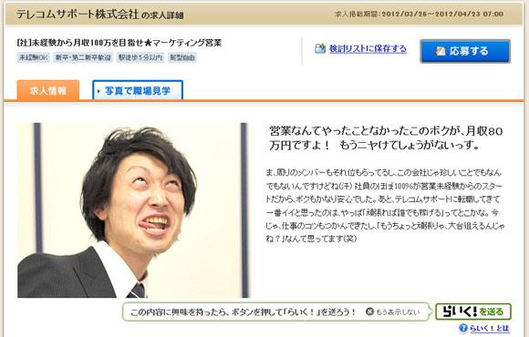 求人サイトの社員のすごい表情が話題に / ネットユーザー「まさかのアヘ顔」「なんやねん」