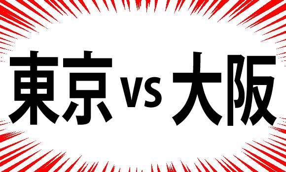東京 VS 大阪! それぞれの全国1位を集めてみたら意外な結果にッ!!