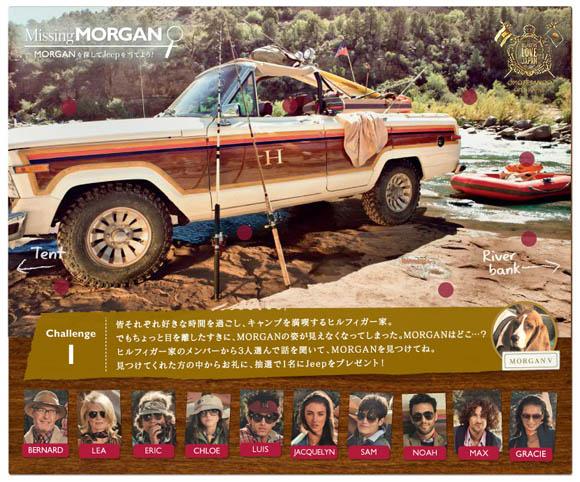 「消えた犬」を探すだけでジープがもらえるかも!? トミー ヒルフィガーの大胆キャンペーン実施中!