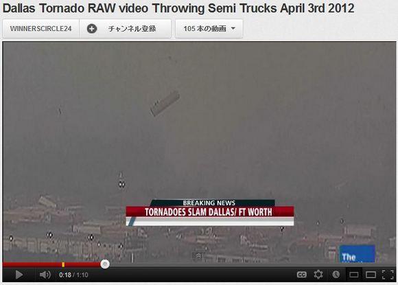 まさに映画のワンシーン! アメリカを襲ったトルネードが貨物トレーラーをおもちゃのように巻き上げる映像