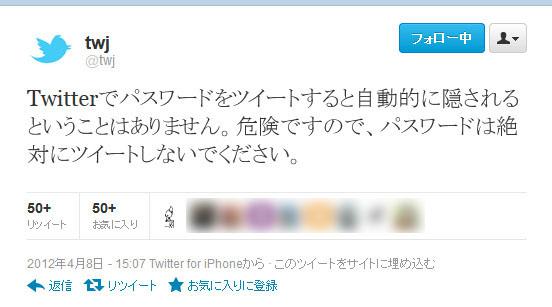 Twitterの悪質ないたずらに注意! 公式アカウントが「パスワードは絶対にツイートしないでください」と呼びかけ