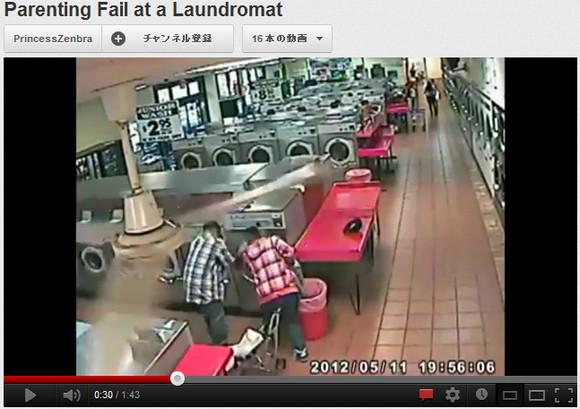 【衝撃映像】カメラは見ていた! 遊び半分で子どもを洗濯機に放りこんで回した両親