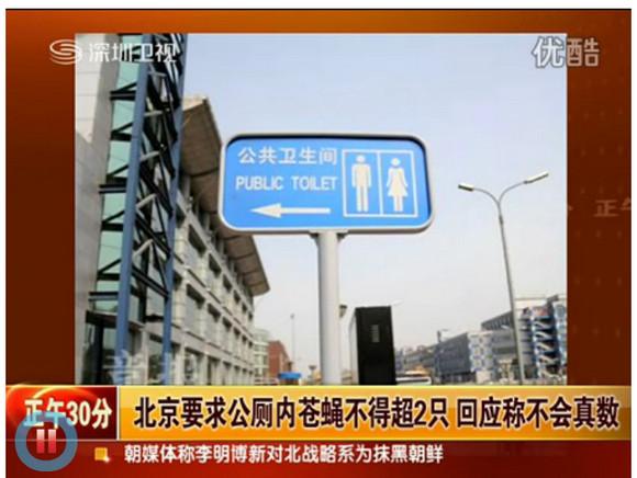北京の公衆トイレの新規定が珍妙すぎる件 「トイレ内のハエは2匹まで」「臭さ別にランク付け」など