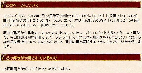 【パクリ疑惑】楽曲がスクエニのゲーム音楽に酷似していると指摘されたバンド『Alice Nine』がニコニコ生放送に出演
