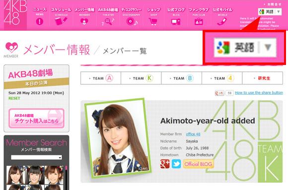 AKB48公式ページを英語翻訳がテキトーすぎて笑った 「British village Kitahara」や「Suzuki purple sail ri」って誰のこと!?