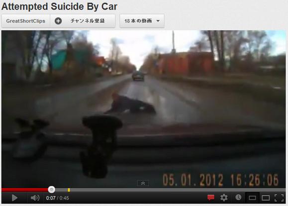クルマに飛び込み自殺しようとするも失敗した男が運転手に「てめえこのやろう!」と助走付きでブン殴られる動画が話題に