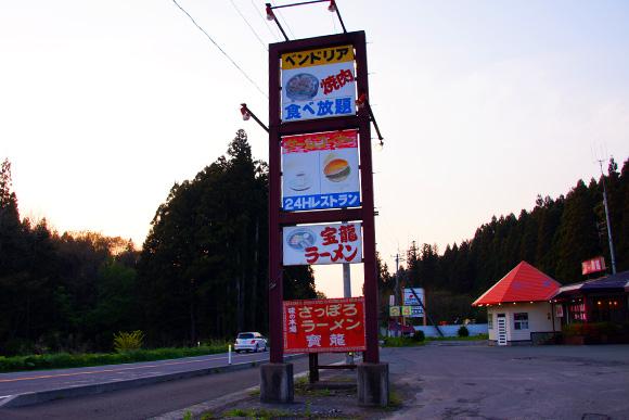青森の山道を抜けるとノスタルジック200%な「焼肉食べ放題1050円」の文字が飛び込んできた / 国道4号線のオアシス『ベンドリア』に行ってみた!
