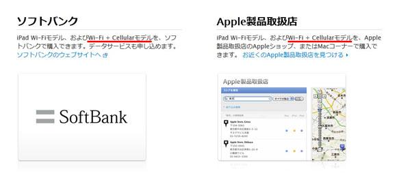 日本のアップルでも新しいiPadの表記を「WiFi + 4G」から「WiFi + Cellular」に変更 / ソフトバンクのページはそのまま