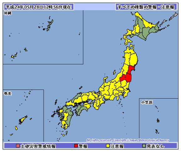 【注意喚起】関東各地に「竜巻注意情報」発令 / 全国的に大荒れの模様