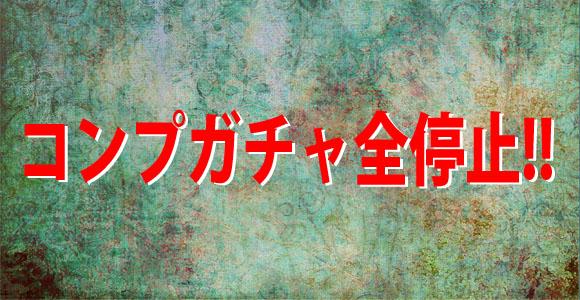 【コンプガチャ終了!】モバゲー・GREEをはじめ開発会社が一斉に「コンプガチャ廃止」を表明