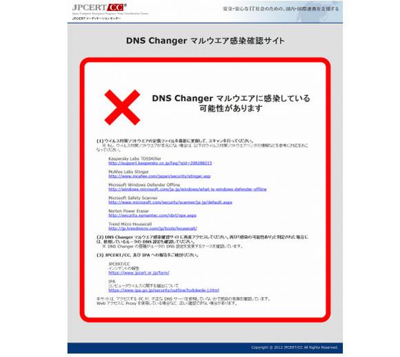 【緊急】チェックサイトですぐに診断を! 悪質なマルウエアに感染していると7月9日以降ネットにアクセスできなくなるぞッ