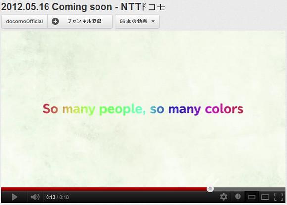 お~い、ドコモが2012年夏モデルと新サービスをライブ配信で発表するぞーッ!