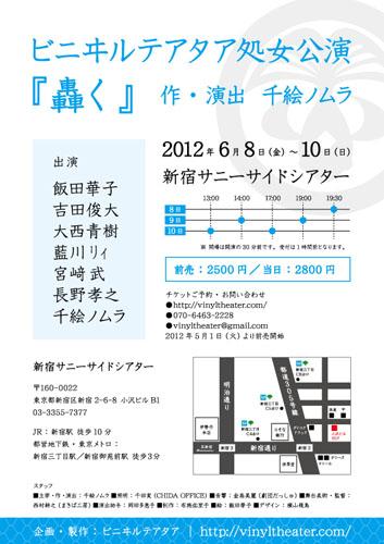多方面で活躍する舞台役者が演劇ユニットを旗揚げ / 処女公演『轟く』を東京・新宿で開催