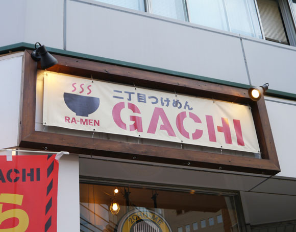 新宿二丁目つけめん「ガチ」に行ってみた / ガチな人が通うガチなラーメン