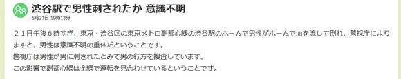 【速報】東京メトロ渋谷駅のホームで男性刺される! 犯人不明のまま電車の運行に支障