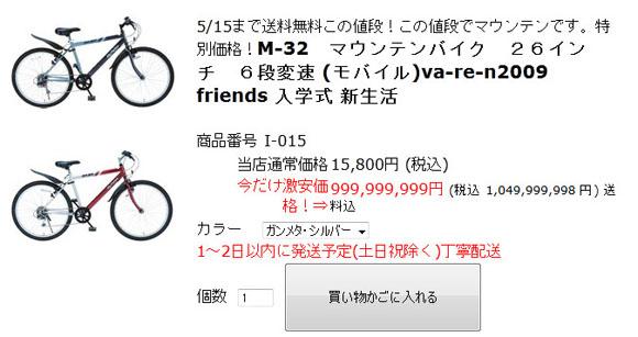 6段変速自転車が衝撃価格で販売中! 販売サイト「送料無料でこの値段 今だけ激安価格! → 999,999,999円」