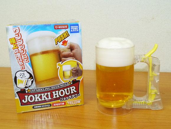 いつでも極上の泡を楽しめる「ジョッキアワー」が素敵すぎッ! 外で飲む気がなくなるレベル