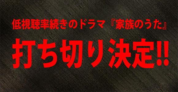 低視聴率ドラマ『家族のうた』が打ち切り決定! 日経新聞「ゴールデンタイムとしては異例の低さ」