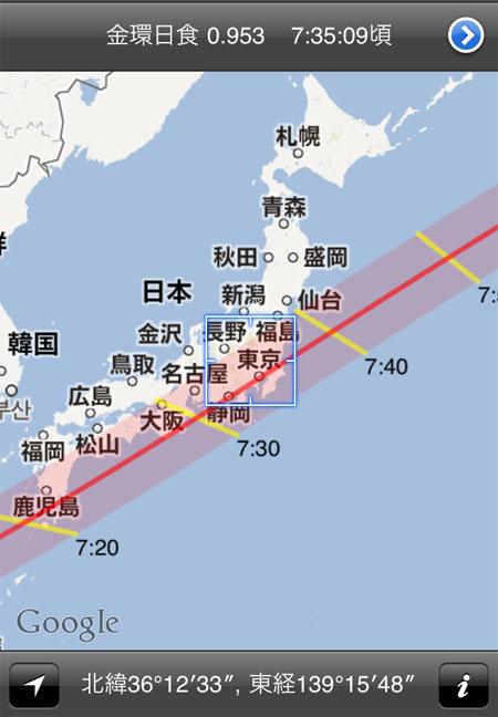 金環日食観測の大本命アプリ「金環食2012」が超スゴイッ!!