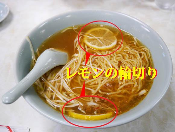 思ったよりも酸っぱくない! レモンが入った温かい「レモンそば」を食べてみた / 東京・有楽町 中園亭