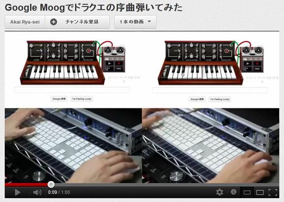 Googleトップ画面のモーグ・シンセサイザーで演奏した「ドラクエのテーマ」がすごい!