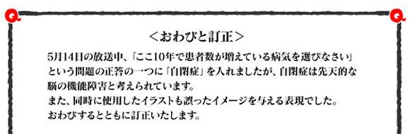 テレビ朝日『Qさま!!』で自閉症を「病気」と報じ謝罪 / ネットからは「絶対に許さないよ」との声