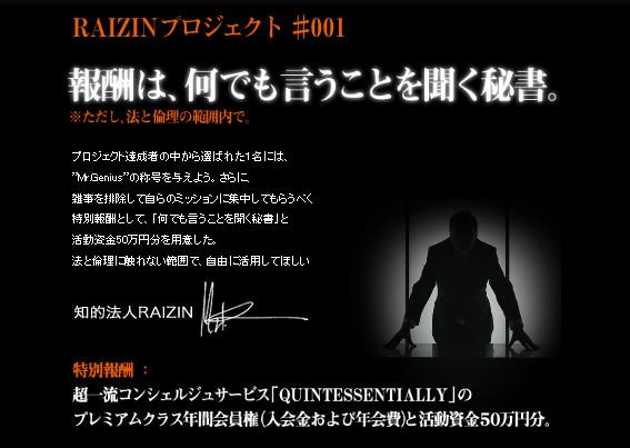 エナジードリンク『RAIZIN』のクイズが難しすぎて笑った! 報酬は「何でも聞く秘書」と「活動資金(50万円分)」