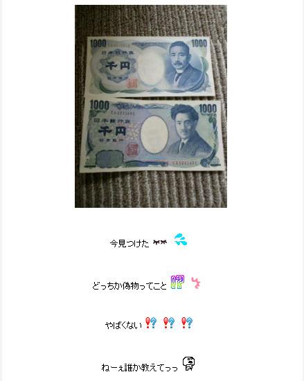モー娘メンバーが衝撃証言 「どっちか偽物?」と新旧1000円札を並べてうろたえていた