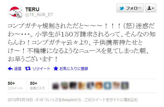 【ファン困惑】GLAYのTERUがコンプガチャ規制に「規制されただと(怒) 迷惑だわ〜」 と激怒!!