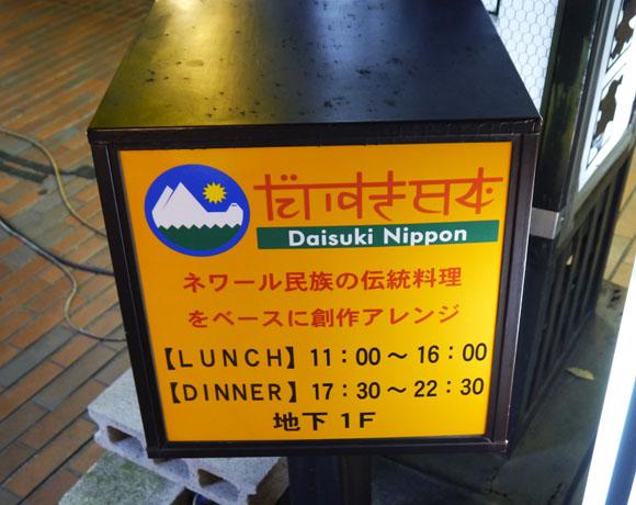 ネットで話題のネパール人 ビカスさんの新店舗「だいすき日本 原宿店」に行ってみた! デザートナンにびっくり