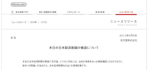 日本経済新聞の「Wii U速報」に任天堂がマッハで反応「全くの憶測記事」とブチギレ!!