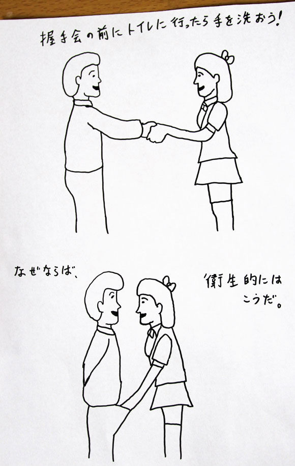 【続・注意喚起】男性がトイレ後に手を洗わないと衛生的にはこうなるイラスト描きおろし7作品