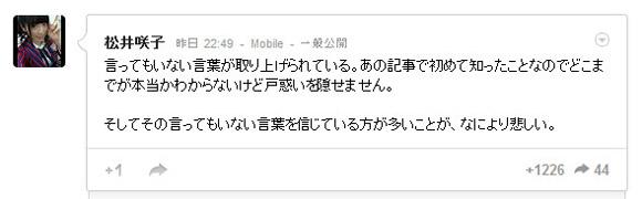 AKB48松井咲子さんが朝日新聞報道に「言ってない」と反論 / ファンは「ケンカ売ってるね」「名誉毀損で訴えてやる」と激怒!!