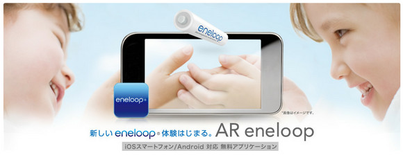今や2人に1人が充電池を使う時代に / エネループが無料スマホアプリ『AR eneloop』をリリース!