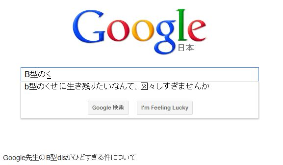 【衝撃ニュース】Google先生はB型の人が嫌いなようです