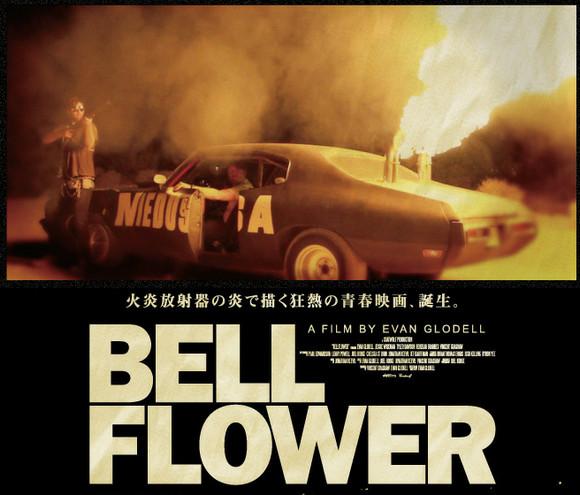【世紀末】すべてのマッドマックス2ファンに捧ぐ青春映画『ベルフラワー』が全国で続々と公開されてるぞーッ!!