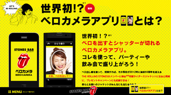 【ロックな奴ら必見】ROOOOOCK!!! ローリング・ストーンズのマークみたいな「ベロ出し」顔写真が撮影できるスマホカメラアプリが登場!