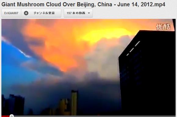 まるでキノコ雲! 燃えているような不気味な雲が撮影される