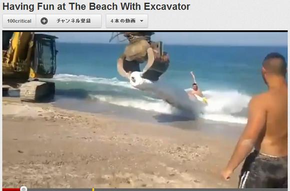 【動画】ビーチの油圧ショベルでブン回しプレイが荒っぽいけどチョー楽しそう!