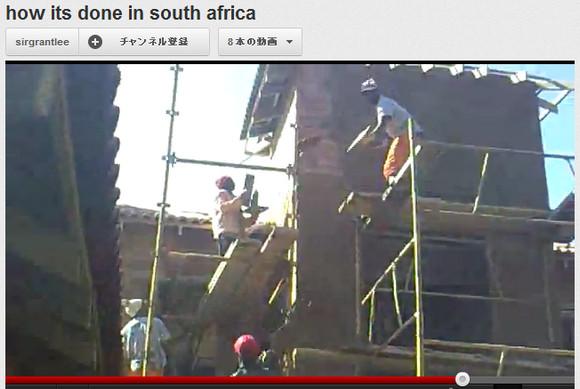 南アフリカの左官職人たちがスゴイ! あうんの呼吸でコンクリートを放り投げてキャッチ→塗る