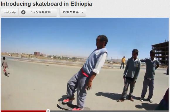 【超イイ動画】エチオピアの人たちにスケボーを渡したらコケまくってたけど楽しそうに笑いながら追いかけてた