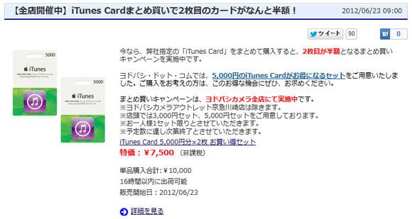 ヨドバシカメラで「iTunesカード」2枚目半額! 繰り返すヨドバシで2枚目半額! 急げッ!!