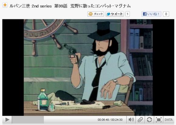 GyaO無料動画にルパン三世2ndシリーズの神回「第99話 荒野に散ったコンバット・マグナム」キターッ!!