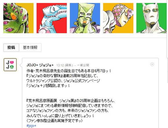 荒木飛呂彦先生(52歳)の誕生日を記念して「Google+」にジョジョの公式ファンページ開設ーーッ!!