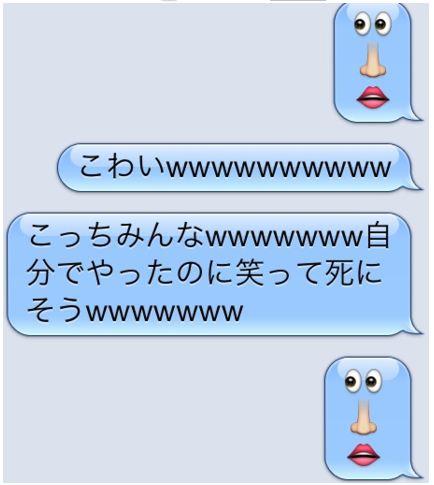 これぞまさに合体顔文字! iPhoneの絵文字「目・鼻・口」の超有効的な使用方法が発見される