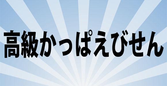 【本日発売】かっぱえびせんの高級タイプキターッ! 5日間限定販売の超激レア商品