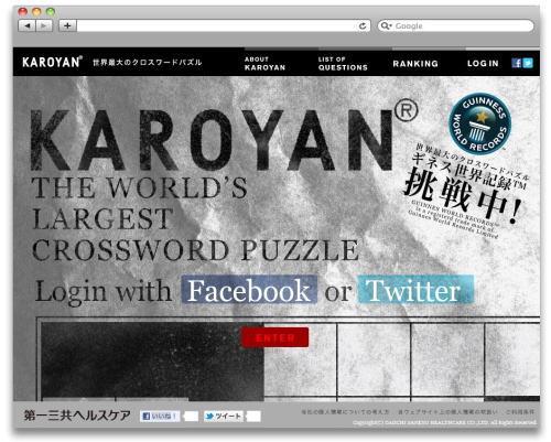 【挑戦状】世界最大のクロスワードパズルが公開 / 最多回答者にはギフトカード10万円分!!