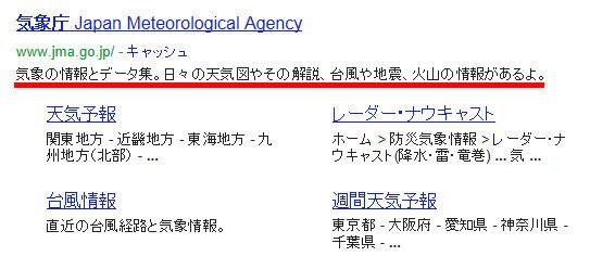 気象庁のサイト説明がかなりフレンドリーと話題 「台風や地震、火山の情報があるよ」
