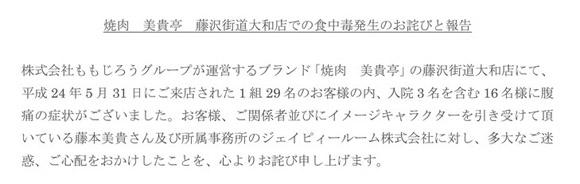 藤本美貴さんプロデュースの「焼肉美貴亭」で食中毒! 当該店舗およびすべての店舗を営業停止